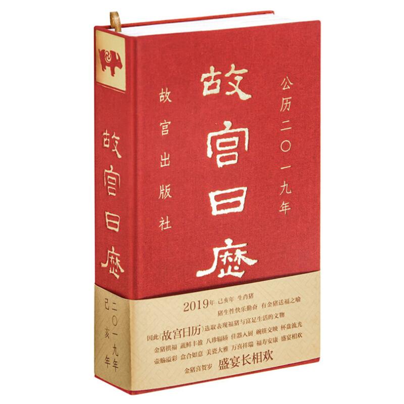 《故宫日历》(精装)