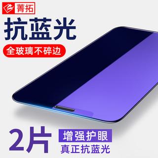菁拓 苹果X钢化膜iphone12Pro/XR/Xs蓝光6/6s/7/8/se2全屏plus覆盖11Pro Max手机SE膜iphonex玻璃iphonexr保护mini