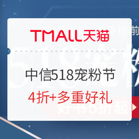 天猫 中信出版社官方旗舰店 518宠粉节