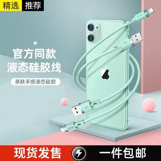 机乐堂苹果数据线液态硅胶iPhone12