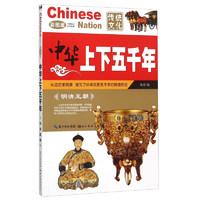 《中华上下五千年·明清王朝》(彩图版)