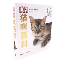 《DK猫咪百科》