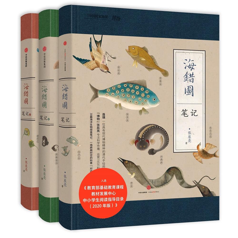 《海错图笔记》(精装、套装共3册)