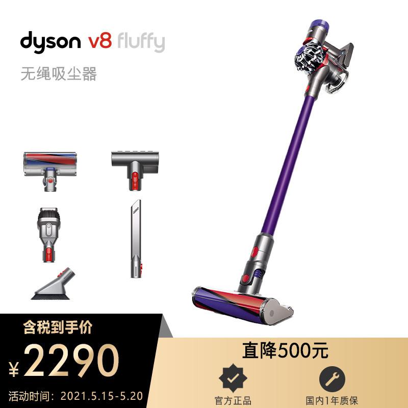 dyson 戴森 V8 Fluffy 无线手持吸尘器