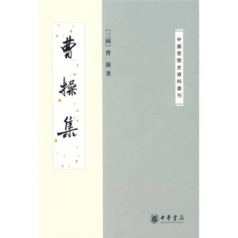 《曹操集:中国思想史资料丛刊》