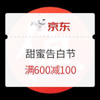 促销活动:京东 甜蜜告白美妆活动专场