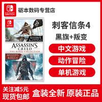 任天堂 Switch NS游戏卡带 刺客信条4 逆命合集 黑旗叛变 中文 全新盒装实体卡带现货
