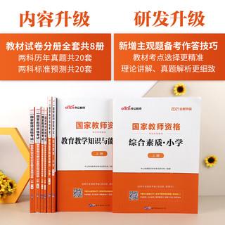 《小学教师资格系列图书》(共4册)