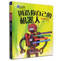 《酷玩百科·趣味科学系列:创造你自己的机器人》(精装)