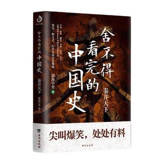 《舍不得看完的中國史:秦并天下》