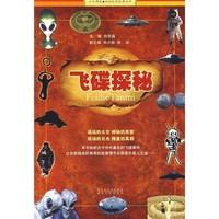 《少年博览·细说探索故事丛书:飞碟探秘》