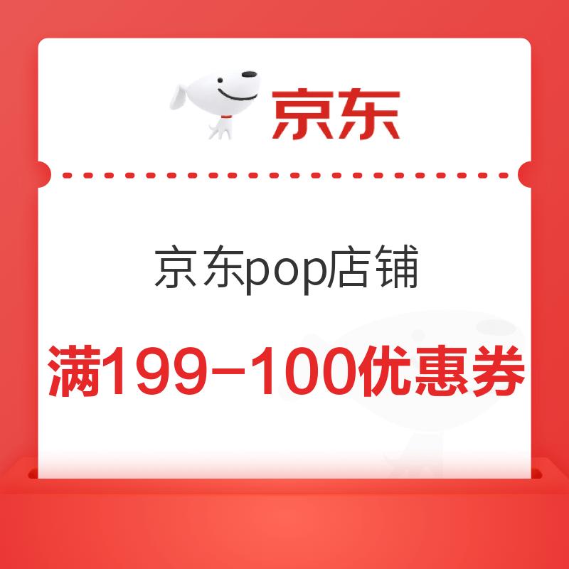 京东pop店铺  满199-100/99-30元优惠券~
