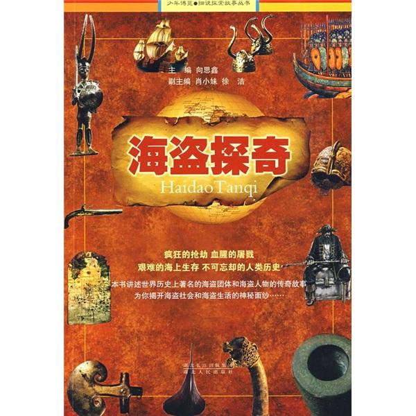 《少年博览·细说探索故事丛书:海盗探奇》