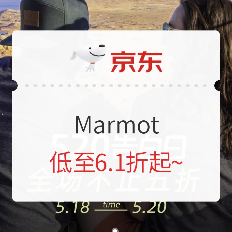 京东 marmot户外旗舰店 520告白日~