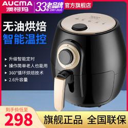 AUCMA 澳柯玛 空气炸锅家用大容量智能无油烟薯条机电炸锅全自动新款特价