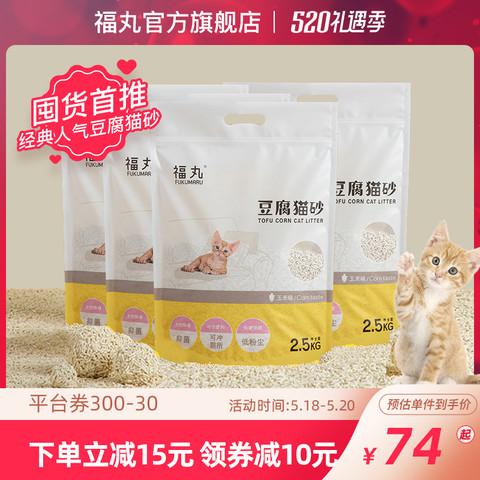 FUWAN 福丸 猫咪用品豆腐猫砂玉米味抑菌除臭快速结团猫咪猫砂包邮10公斤