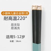 双枪 儿童筷子 家用小孩可爱单双装防霉防滑合金筷子 小猫咪单双装