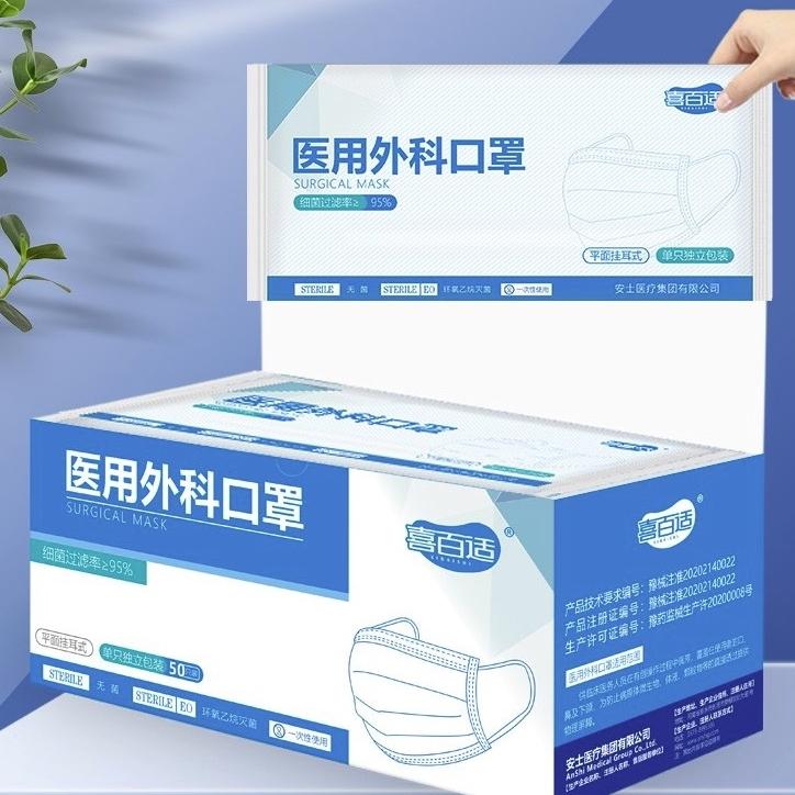 喜百适 医用外科口罩独立包装 100只共2盒