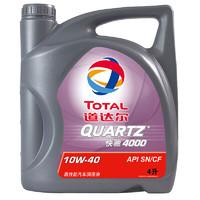 TOTAL 道达尔 Total)快驰4000 高性能多级粘度机油润滑油 10W40 SNCF级 4L 汽车用品