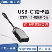 SanDisk 闪迪 至尊超极速SD UHS-II USB-C 读卡器 支持SDHCSDXC卡 黑色