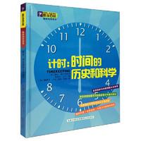《酷玩百科·趣味科学系列:计时 时间的历史和科学》(精装)