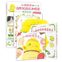 京东PLUS会员:《小鸡球球的故事》(套装 全5册)