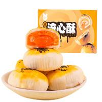 芭米 蛋黄流心酥 1盒 6枚 300g