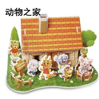 JIMITU 吉米兔 3d立体拼图纸质玩具 动物之家 一个装