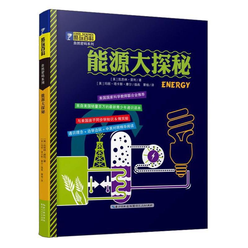 《酷玩百科·自然密码系列:能源大揭秘》(精装)