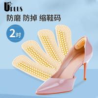 优家(UPLUS)4D硅胶按摩后跟贴不跟脚防磨贴2对 厚款