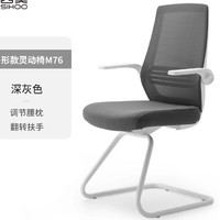 SIHOO 西昊 人体工学电脑椅 弓形款