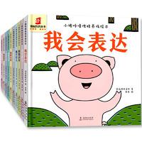 《小猪呼噜性格养成绘本》精装绘本全10册