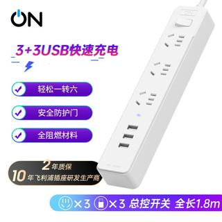 ON 小安 USB插座 3USB 3.1A+3位总控 1.8米插线板 过载保护/插排/排插/接线板/拖线板/电源插座