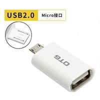 PISEN 品胜 USB 2.0 U盘转换器