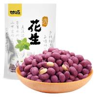 KAM YUEN 甘源牌 花生 紫薯味