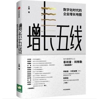 京东PLUS会员 : 《增长五线:数字化时代的企业增长地图》