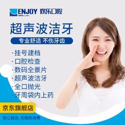 EnjoyDental 欢乐口腔 超声波洁牙套餐  全国通用