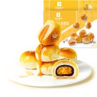 liangpinpuzi 良品铺子 芝士豆乳流心蛋黄酥 320g*2盒