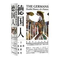 京东PLUS会员:《德国人:一个民族的双重历史》