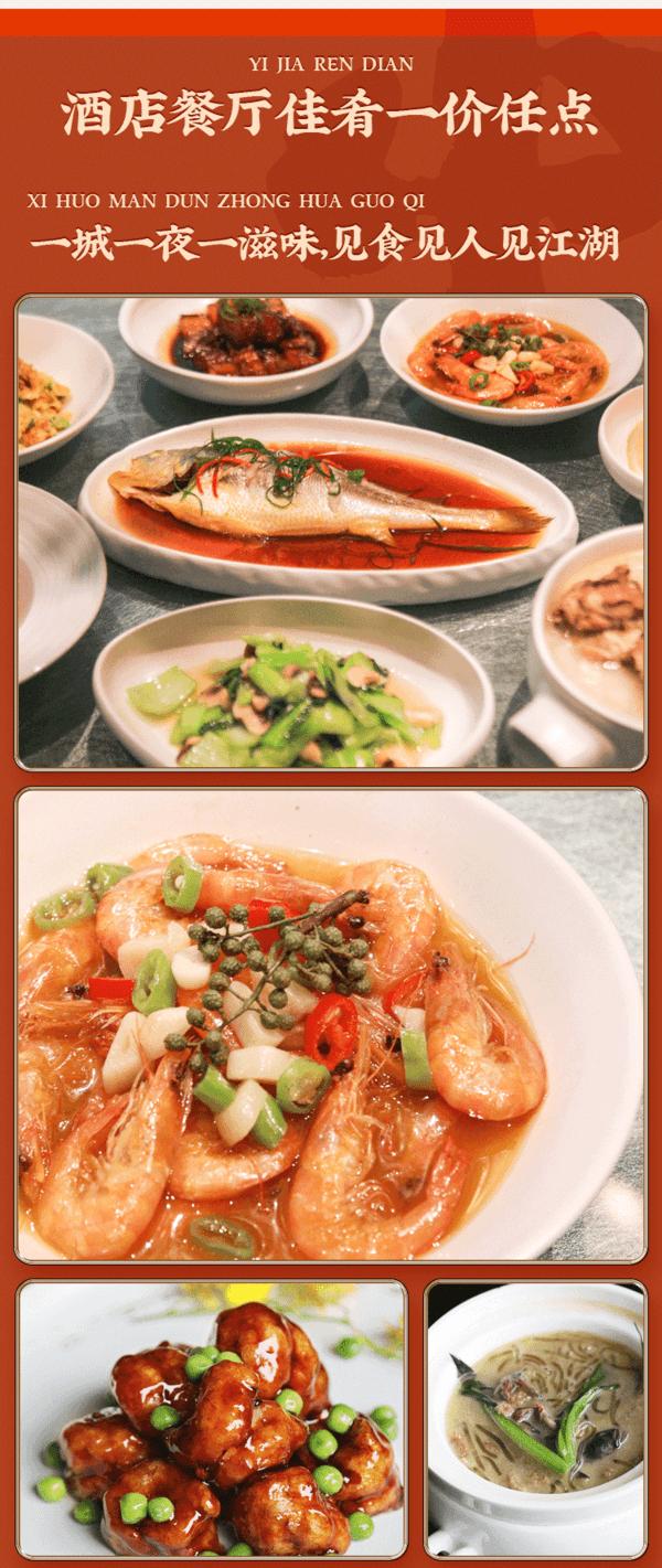 13店通兑!周末节假日不加价!台州开元酒店 餐饮套餐6菜任点