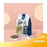 超值商超日:宠熙 无谷低敏全价猫粮 1.8kg