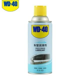 WD-40 汽车电动车窗润滑剂 280ml