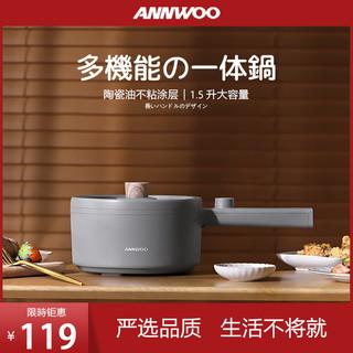 ANNWOO出口原款电煮锅宿舍学生多功能家用小电锅煮面小型电热火锅