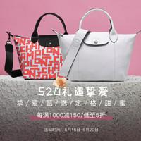 促销活动:京东商城 LONGCHAMP 520礼遇季 甄选甜蜜!