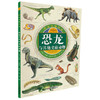 《神奇动物档案·恐龙与其他史前动物》
