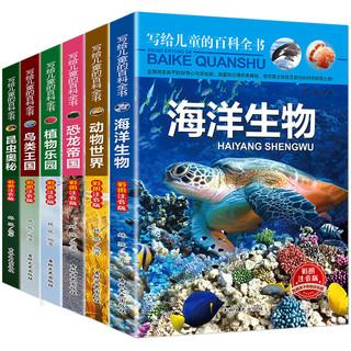 《写给儿童的百科全书》(全6册)