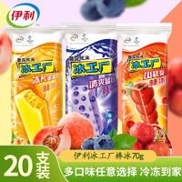 伊利冰淇淋冰工厂冰片蜜桃山楂蓝莓雪糕怀旧冷饮冰激凌 随机混搭20支