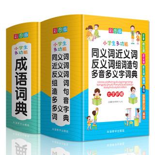 《小学生多功能成语词典》全2册