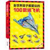 《全世界孩子都爱玩的100款纸飞机》(附赠100款折纸、视频教程)