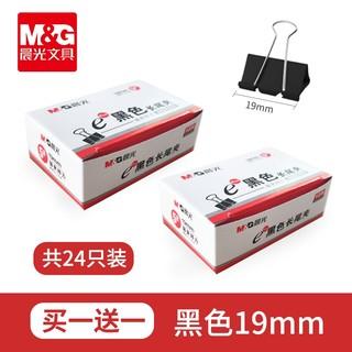 M&G 晨光 92740 彩色长尾夹 24枚 19mm 买一送一